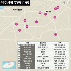 제주도민이 알려주는 제주 맛집 50곳 : 화보 : 포토 : 한겨레 Jeju Island, Food Magazines, Photography, Travel, Korea, Study, Tips, Photograph, Trips