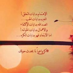 Pin By Ashwaq On Love It Words Arabic Quotes Quotes