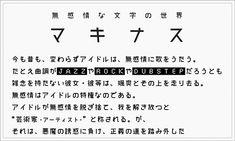 マキナス http://moji-waku.com/makinas/index.html