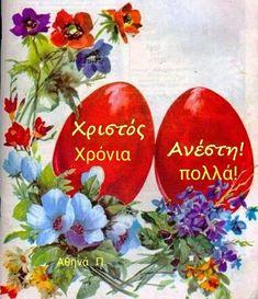 Vintage Greeting Cards, Vintage Postcards, Orthodox Easter, Greek Easter, Christ Is Risen, Easter Quotes, About Easter, E Cards, Easter Crafts