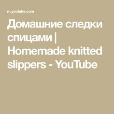 Домашние следки спицами | Homemade knitted slippers - YouTube Knitted Slippers, Tostadas, Homemade, Knitting, Youtube, Tricot, Slipper, Dressmaking, Tights