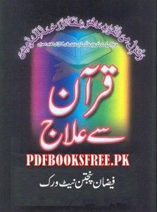 Quran se Ilaj book free download in pdf. Quran se Ilaj is remedy by Quranic verses in urdu pdf. Islamic Ilaj book in Urdu read online free…
