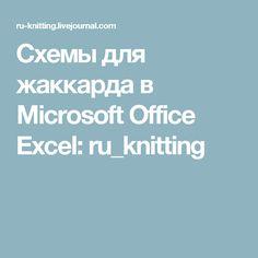 Схемы для жаккарда в Microsoft Office Excel: ru_knitting