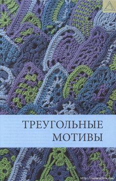 Irish crochet &: CROCHET TUTORIAL. MOTIFS 4