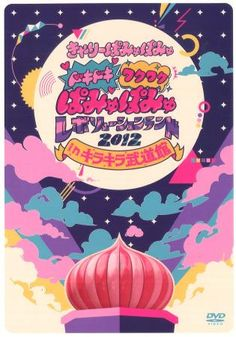 「DVD=1」きゃりーぱみゅぱみゅ『ドキドキワクワクぱみゅぱみゅレボリューションランド2012 in キラキラ武道館』 ポップさ全開の曲をにぎやかな演出で魅せる - 47NEWS(よんななニュース)
