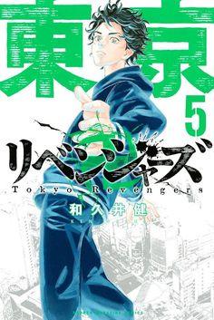 Rurouni Kenshin, Manga Covers, Comic Covers, Manga Art, Manga Anime, Anime Boys, Mikey, Hinata, Wall Prints