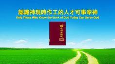 【東方閃電】全能神的發表《認識神現時作工的人才可事奉神》粵語