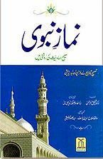 Free download or read online Namaze Nabwi is an Islamic  Pdf Urdu Book authorized By Dr. Syed Shafiqur Rehman in the light of sahahi and sunun Hadith books.Namaze Nabwi By Dr. Syed Shafiqur Rehman