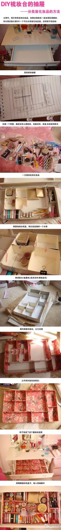 【DIY】 梳妆台 的 抽屉 分类 放 化妆品 的 方法 ~