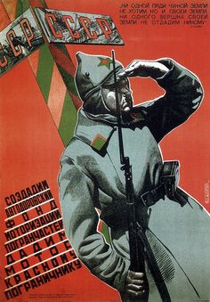 Motors for the Frontier Guards, 1931 by Mikhail Dlugach