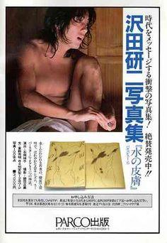 Actor Model, Hero, Japan, Actors, Rocks, Okinawa Japan, Actor, Stone, Batu