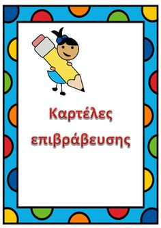 Rewards - Καρτέλες επιβράβευσης για τους μαθητές I School, Summer School, Classroom Organization, Classroom Management, Social Skills For Kids, Classroom Birthday, Grammar Book, Speech Therapy Activities, Learning Letters