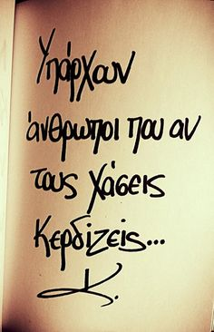 quotes, greek and greekquotes image on We Heart It Change Quotes, Love Quotes, Inspirational Quotes, Music Quotes, Bible Quotes, Happy Quotes, Best Quotes, Fake Friendship Quotes, Infp Quotes