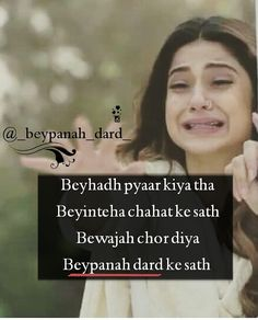 Jana hi tha to aye kyun agar aaye khushiya lekar to chale kyun gaye khushiya lekar.humne to bepannah mohabbat ki thi tumse. Forever Love Quotes, Love Hurts Quotes, First Love Quotes, Cute Attitude Quotes, Mixed Feelings Quotes, Crazy Girl Quotes, Good Thoughts Quotes, Hurt Quotes, Motivational Thoughts