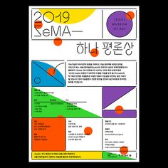2019 SeMA 하나 평론상 | 일상의실천 Shape Posters, Magazine Layout Design, Print Layout, Communication Design, Book Layout, Typography Poster, Design Reference, Graphic Design Inspiration, Editorial Design