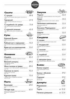 Меню — Семейное Муми-кафе в Киеве