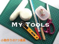 小物作りの七つ道具 My tool for DIY 手作り道具とダイソー セリア等で買った道具 - YouTube