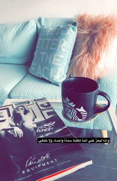 تظللنا سماء واحده ولا نلتقي ..! Arabic Love Quotes, Arabic Words, Sweet Words, Love Words, Beautiful Words, Snapchat Quotes, Photo Quotes, Picture Quotes, Coffee Is Life