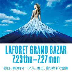 7/12(Sun):LAFORET GRAND BAZAR 2015 SUMMER | フラクタル | H>FRACTAL Laforet BLOG