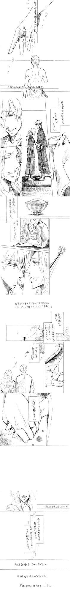 Bleach - Gin Ichimaru and Rangiku