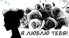 Я ЛЮБЛЮ ТЕБЯ! ПРИЗНАНИЯ В ЛЮБВИ! ПЕСНЯ ДЛЯ ТЕБЯ! ПЕСНЯ ПРО ЛЮБОВЬ! ТРЕК ...