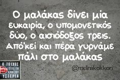 gr ATHENS GREECE / Businesses For Sale. Find a business or Franchise to buy or lease Funny Status Quotes, Funny Greek Quotes, Funny Statuses, Funny Picture Quotes, Sarcastic Quotes, Funny Humor, Wisdom Quotes, Me Quotes, Inspiring Quotes About Life