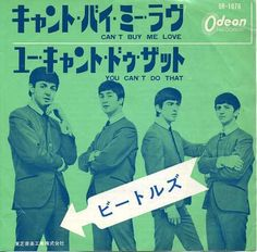 can't buy me love - japanese beatles record
