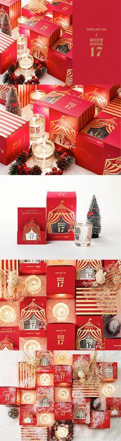 올리브영 브라이트 17 #올리브영#올리브영브라이트17#디자인#프레스킷#패키지#헤즈#OLIVEYOUNG#HEAZ#DESIGN#PRESSKIT#PACKAGE#EDITORIALDESIGN Cake Packaging, Packaging Design, Branding Design, Christmas Destinations, Jar Design, Christmas Mood, Identity, Presentation Design, Graphic Design