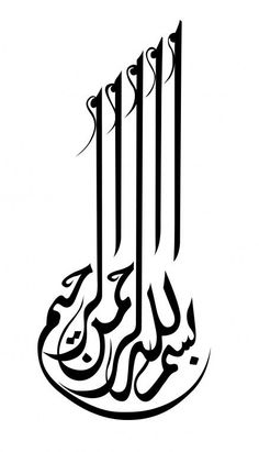 Besmele In the name of Allah the most merciful Bismillah Calligraphy, Islamic Art Calligraphy, Calligraphy Doodles, Calligraphy Print, Islamic Patterns, Islamic Paintings, Islamic Wall Art, Arabic Art, Tatoo Art