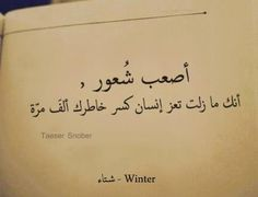 اصعب شعور Arabic Love Quotes, Arabic Words, Islamic Quotes, Arabic Sentences, Moon Quotes, Words Quotes, Sweet Words, Love Words, Beautiful Words
