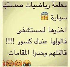 بتمنى بتعجبكم النكات😊😊😊 #الفكاهة # الفكاهة # amreading # books # wattpad Arabic Jokes, Arabic Funny, Funny Arabic Quotes, Funny Reaction Pictures, Funny Picture Jokes, Funny Pictures, Funny Study Quotes, Jokes Quotes, Qoutes