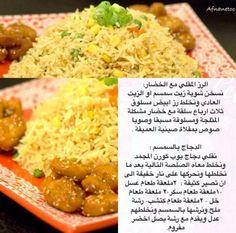 الرز المقلي مع الخضار و بوب كورن الدجاج..