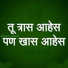 Swag Quotes, Jokes Quotes, Me Quotes, Swag Words, Marathi Poems, Bad Attitude Quotes, Silent Words, Marathi Status, Latest Funny Jokes