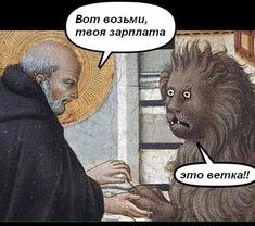 Holy Hieronymus and lion – Geek on pictures Art Memes, Medieval Memes, Eslava, Russian Humor, Character Personality, Lion Drawing, League Of Legends Memes, History Memes, Art History
