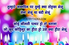 Happy birthday Shayari in hindi on poetrytadka or janamdin mubarak shayari to wish your loving friend on their happy birthday Shayari In Hindi, Wish, Poetry, Happy Birthday, Motivation, Reading, Quotes, Pictures, Happy Aniversary