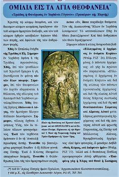 xristianorthodoxipisti.blogspot.gr: ΟΜΙΛΙΑ ΕΙΣ ΤΑ ΑΓΙΑ ΘΕΟΦΑΝΕΙΑ Places To Visit, Blog, Blogging