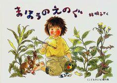 まほうのえのぐ (こどものとも傑作集) 林 明子, http://www.amazon.co.jp/dp/4834012808/ref=cm_sw_r_pi_dp_v7Ajtb18S76EZ