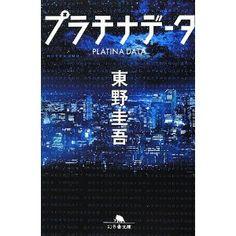 東野圭吾/プラチナデータ Palatina data by higashino keigo