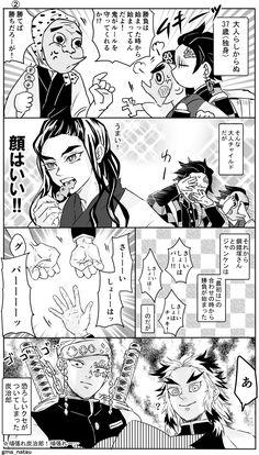 Manga Quotes, Anime Reccomendations, Demon Hunter, Dragon Slayer, Manga Covers, Slayer Anime, Anime Demon, Anime Naruto, Funny Comics