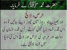 Greed Quotes in Urdu, Paise ka Lalach, Ohday ka Lalach Dolat of Paise ka Lalach Quotes in Urdu Greed Quotes, All Quotes, Best Quotes, Motivational Quotes, Inspirational Quotes, Animated Cow, English Quotes, Islamic Quotes, Positivity
