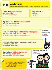 Easy to Learn Korean 1456 - Addictions.