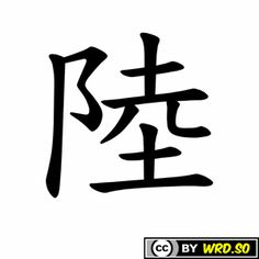 """How to write """"SIX (BANKER'S NUMERAL)"""" in #Chinese ? #language #tutorial #education #wrdso"""