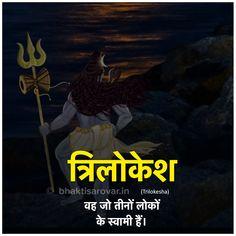 ॐ भूर्भुवः स्वः ॐ त्र्यम्बकं यजामहे सुगन्धिं पुष्टिवर्धनम् ⠀⠀⠀⠀⠀⠀ उर्वारुकमिव बन्धनान्मृ त्योर्मुक्षीय मामृतात् 🙏 #HarHarMahadev #Adiyogi #Mahakaal #Mahadeva #shiva #lordshiva #bholenath #ShivShankara #shankar #bolenath #shivshankar #mahadev #mahakal #shivshambhu #shivbhakti #shivtandav #shivshakti #tandav #shivtandav #shivmantra #jaishivshankar #bhaktisarovar Shiva Images Hd, Lord Shiva Names, Shiv Tandav, Bhagwan Shiv, Rudra Shiva, Astronomy Facts, Shiva Shankar, Mahakal Shiva, Lord Mahadev