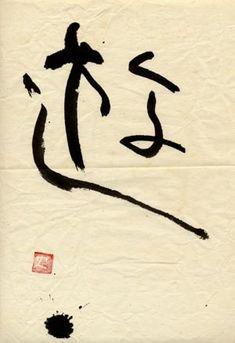 "Calligraphy by Tsujimura Shiro, Japan 遊 ""play"""