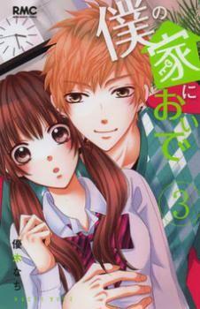 Baka-Updates Manga - Boku no Ie ni Oide