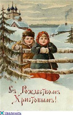 Дореволюционные рождественские открытки - Прекрасная эпоха модерна