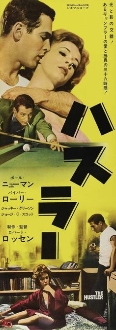 The Hustler Century Fox, Japanese STB X Paul Newman makes his first appearance - Available at 2006 July Rare Movie Poster. Screen Print Poster, Poster Prints, Art House Movies, Jackie Gleason, Japan Today, Internet Movies, Japanese Poster, Paul Newman, Vintage Japanese