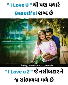 Baby Quotes, True Quotes, Gujarati Jokes, Krishna Quotes, Romantic Photos, Relationship Quotes, Relationships, Stylish Boys, Cute Love Quotes