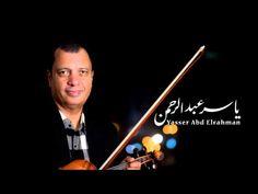 الموسيقار ياسر عبد الرحمن - الفرار من الحب | Escape from love -Yasser Ab...