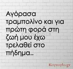 Funny Greek, Funny Cartoons, True Words, Things To Think About, Funny Quotes, Jokes, Humor, Funny Shit, Funny Phrases